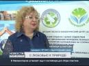 01 КРОМО Экологический союз. С ЛЮБОВЬЮ К ПРИРОДЕ