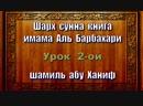 02 Шарх сунна книга имама Аль Барбахари Шамиль абу Ханиф