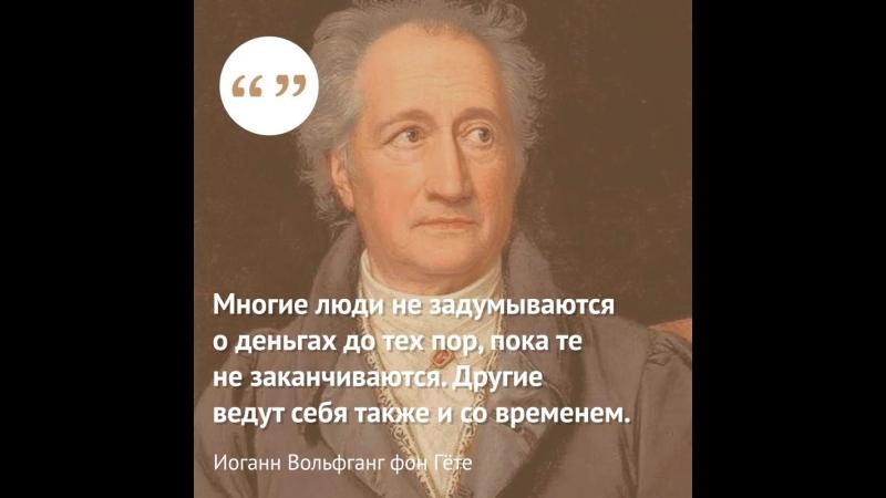Цитата_Иоганн Вольфганг фон Гёте
