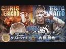 Stardust Tetsuya Naito vs Judas Chris Jericho Wrestle Kingdom 13 Highlights