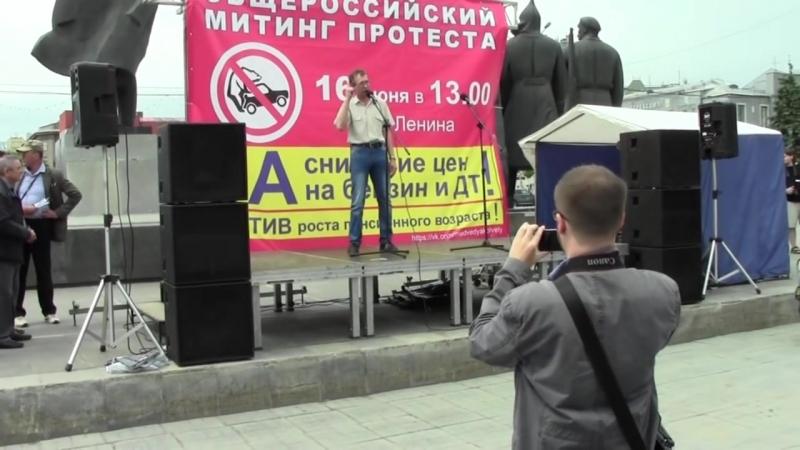 Митинг в Новосибирске. Долой антинародное правительство.