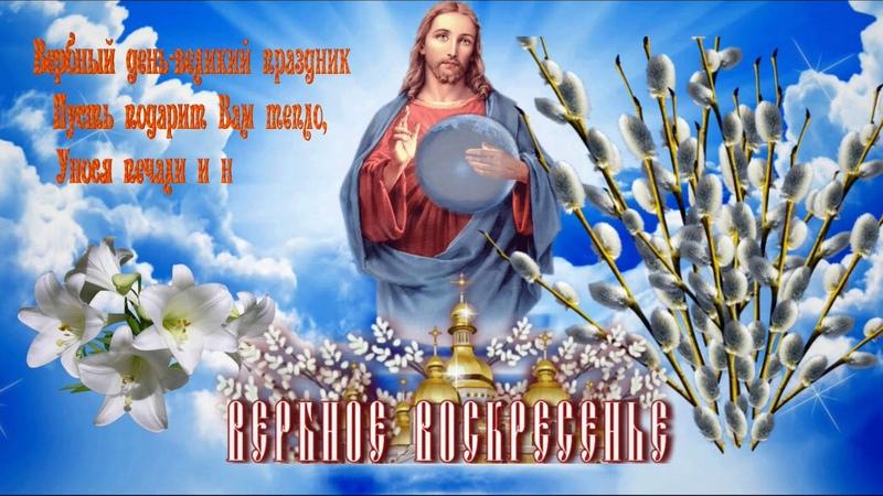 Красивое поздравление с Вербным Воскресеньем.