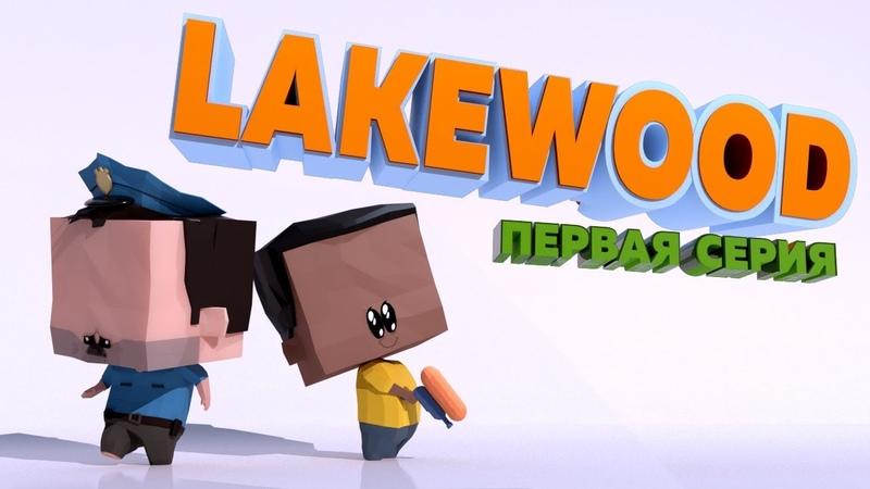 Lakewood: Украденное лето | Серия 1 (Анимация)
