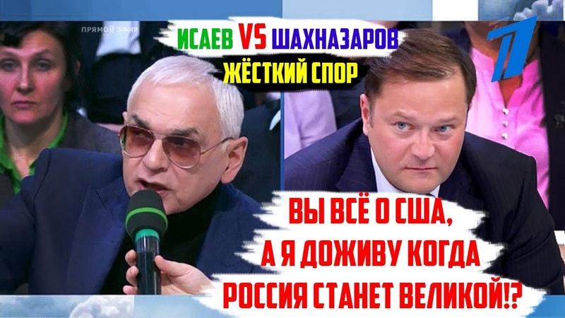 Жесткий спор Исаева с Шахназаровым 2. Я доживу когда Россия станет ВЕЛИКОЙ!?