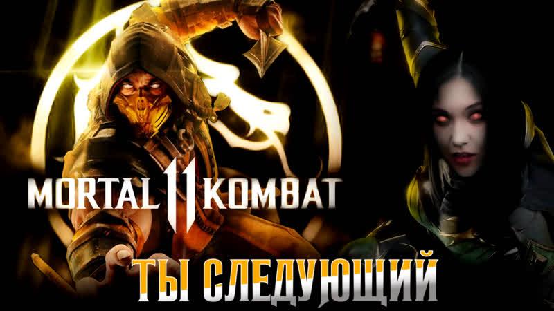 Mortal Kombat 11 | КРИПТА-ПЛЮШКИ-МЯСКО