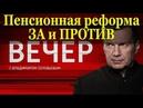 Новая пенсионная реформа. Вечер с Владимиром Соловьевым от 18.06.2018