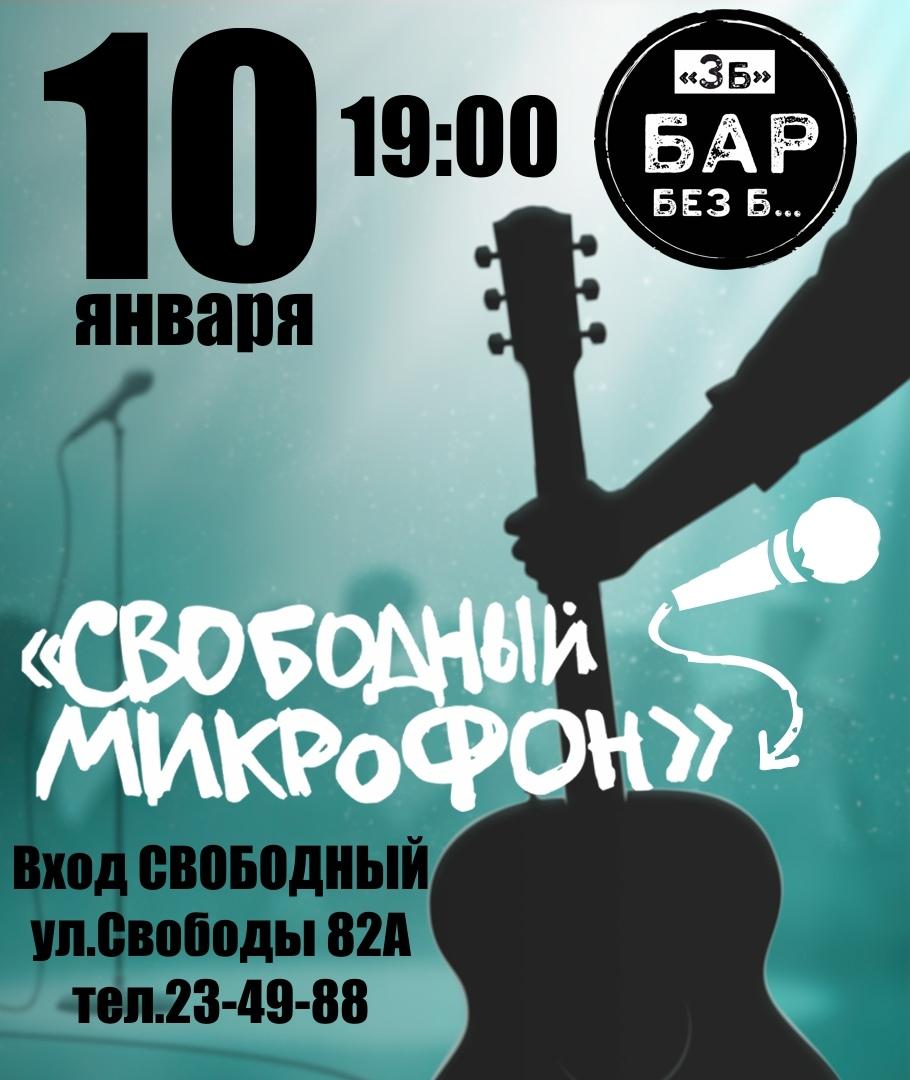 Афиша 10.01 / Свободный Микрофон / БББ