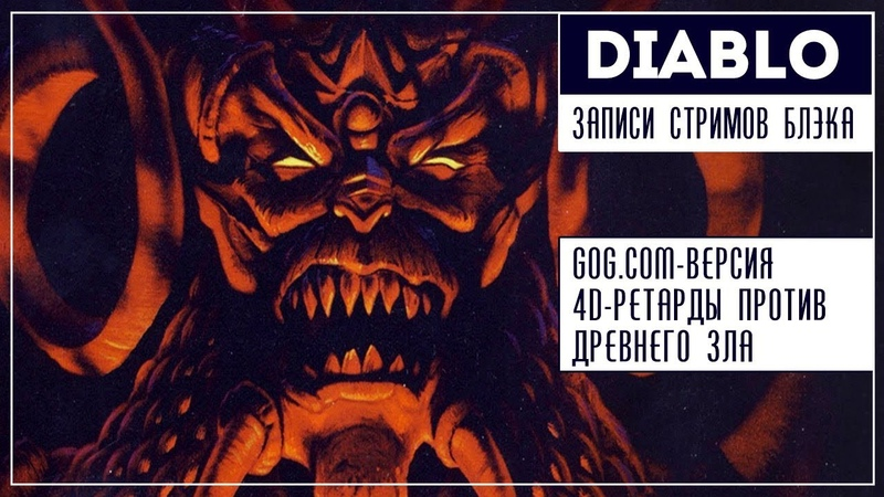 4D-ретарды против зла и здравого смысла [Diablo 1996  GOG.COM]