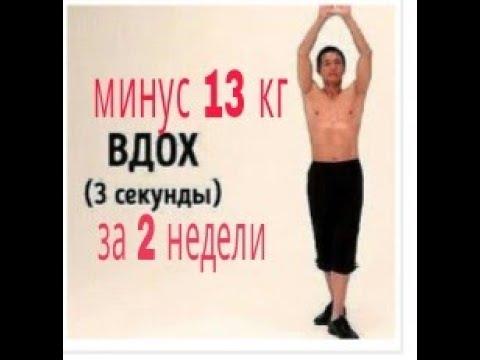 Убрать живот за 2 мин в день Минус 13 кг Японский метод и 12 см за пару недель