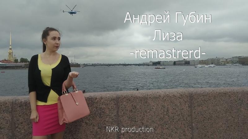 Новиков Кирилл Лиза Андрей Губин piano remastered cover