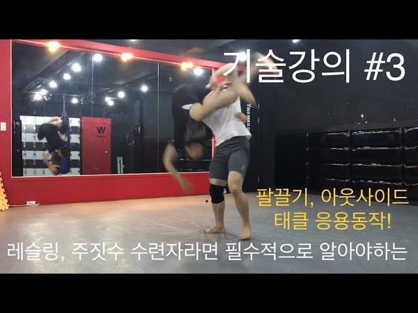[레슬링 기술 강의] 레슬링, 주짓수 수련자라면 꼭 봐야할 팔끌기, 아웃사이드