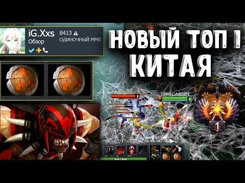 СВЕРГ ТОП 1 КИТАЯ. IG XXS ДОТА 2 - NEW TOP CHINA XXS DOTA 2