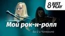 Би-2 и Чичерина - Мой рок-н-ролл (Cover by Just Play)