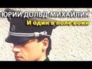 Юрий Дольд Михайлик. И один в поле воин 1