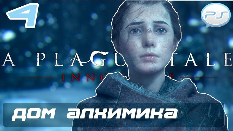 A Plague Tale: Innocence - Часть 4: Дом алхимика