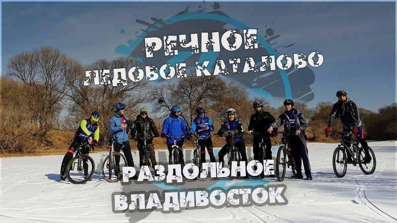 Речное ледовое каталово Раздольное-Владивосток