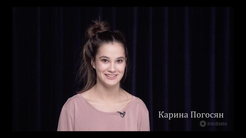 Актерская визитка. Карина Погосян