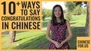 12 Ways | How to Say Congratulations in Chinese -