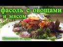 Фасоль с овощами и мясом Шаповаловы на кухне