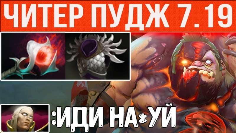 ПУДЖ ЧИТЕР ДОТА 2 ПАТЧ 7.19 | NEW PUDGE DOTA 2 7.19
