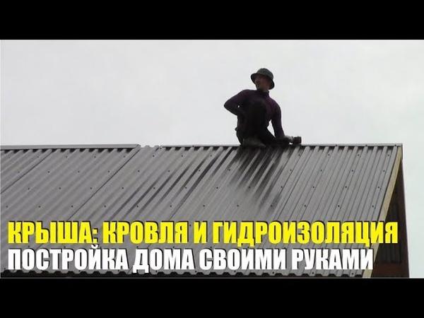 Постройка крыши, дом своими руками, гидроизоляция, кровля, обрешётка. Холодный чердак.
