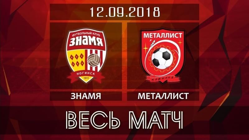 23-тур «Знамя» - «Металлист». Весь матч