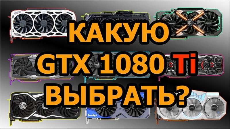 Какую GTX 1080 Ti выбратькупить (Обзор всех видеокарт)