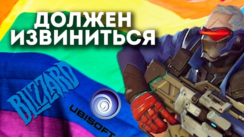 ЛГБТ-ЩИТЫ ОТ ACTIVISION, BLIZZARD И ИЗВИНЕНИЯ ОТ UBISOFT ЗА ASSASSIN'S CREED