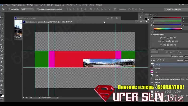 3 урок Оформление канала Создание шапки Ютуб канала в программе фотошоп