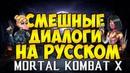 Mortal Kombat X Смешные диалоги на Русском субтитры Часть 1
