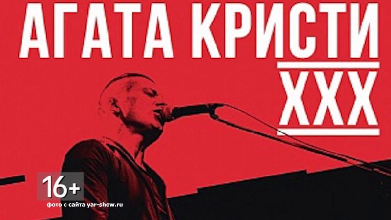 Comedy Club в Ярославле! Концерт группы Агата Кристи. Афиша Ярославля