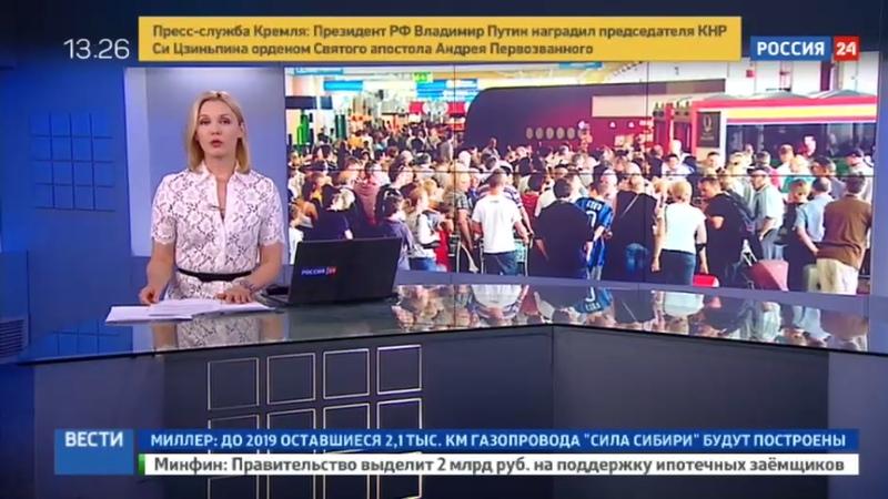 Новости на Россия 24 • Болгария обещает за сутки решить проблему вылета россиян