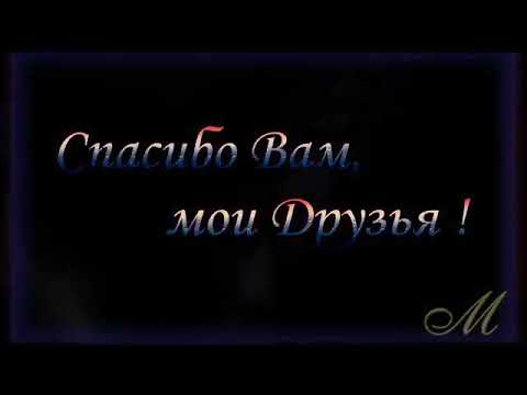 Мой любимый клип Я желаю всем моим родным и моим друзьям счастья здоровья любви и мира 💝😍😘✌