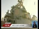ბათუმის ნავსადგურში აშშ-ის სამხედრო-საზღვაო ძალების ხომალდი შევიდა