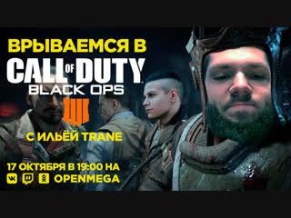 Call of Duty: Black Ops 4 c Ильёй Trane