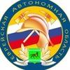 ГУ МЧС России по Еврейской автономной области