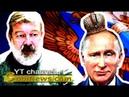 Мальцев: Путин? Впервые царь России - вор! Интервью