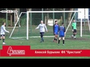 Обзор матча ФК Кристалл - ФК Юнион : 11-1, 18.09.2018