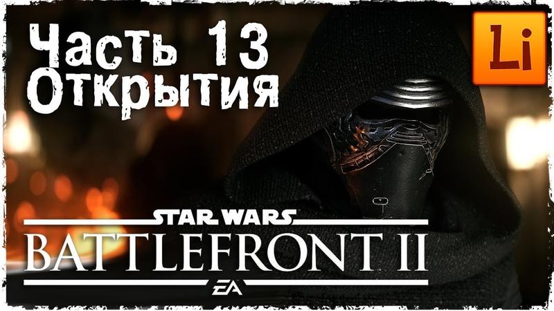 Часть 13. Открытия (Star Wars Battlefront II) прохождение с переводом