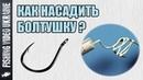 Как насадить болтушку из манки на крючок