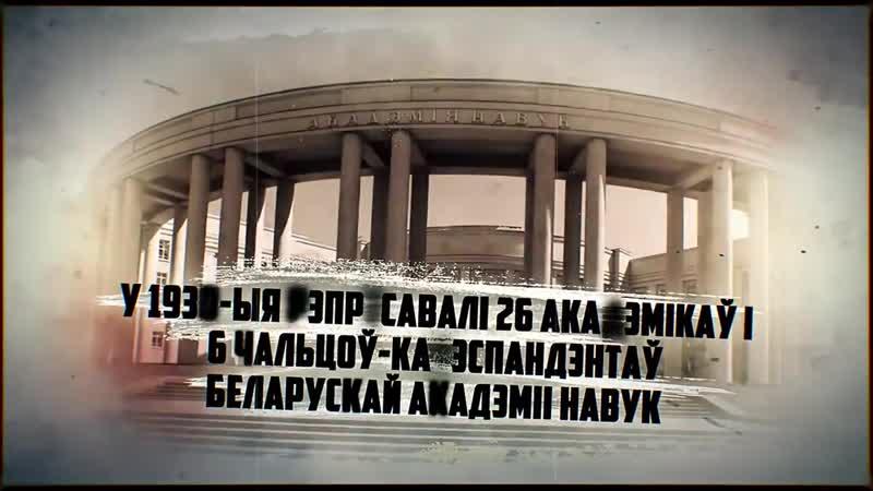Дзень памяці сталінскіх ахвяраў