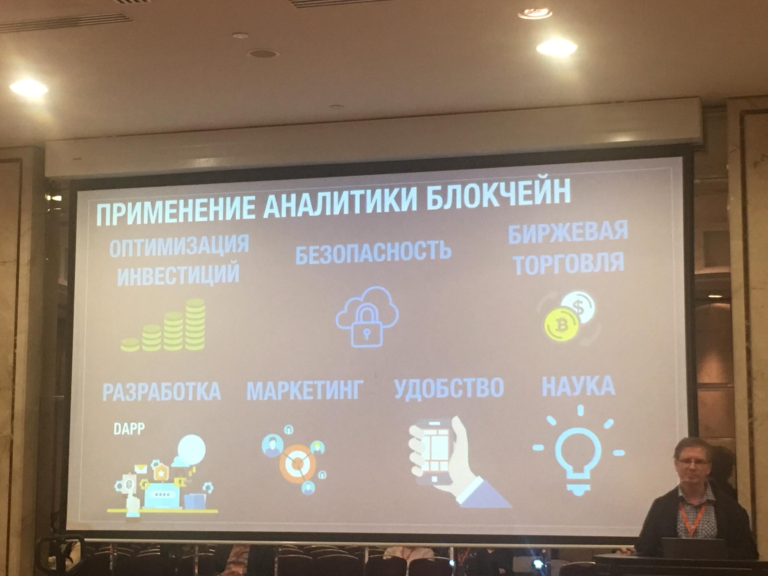 Уникальную аналитику блокчейна представили в Москве