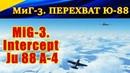 МиГ-3. Перехват Ю-88 / MiG-3. Intercept Ju 88 A-4. IL-2 Sturmovik: Battle of Moscow