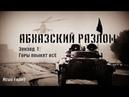 Д/ф Абхазский разлом - Эпизод 1 Горы помнят всё. Опубликовано 8 дек. 2018 г.