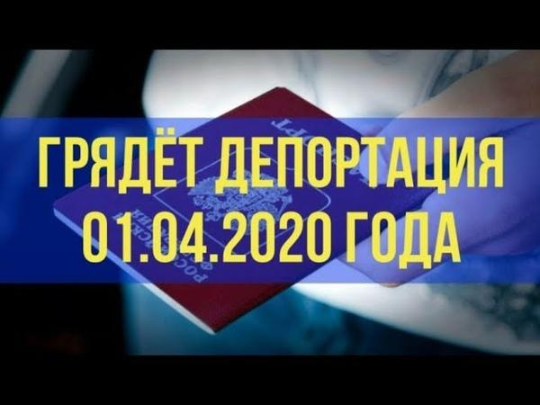 Выселение граждан РФ из России по закону Путина. Грядёт Депортация 01.04.2020 года.