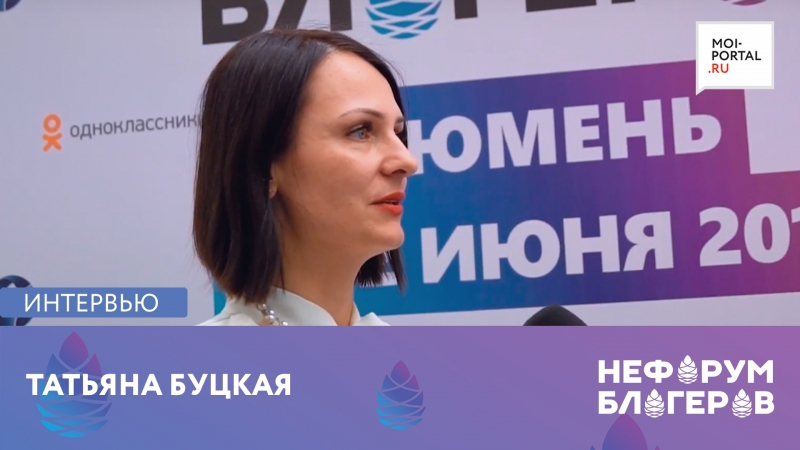 «Нефорум блогеров»: Татьяна Буцкая