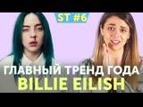 Плохая Billie Eilish, чем закончатся Мстители и итоги битвы PewDiePie и T-Series [Skyeng Trends №6]