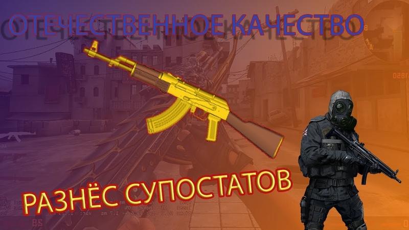 Слива не будет/AK-47 ACE/ FailMan/ Mirage/CS:GO/ [VALHALL] Clan