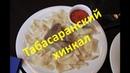 Табасаранский хинкал /готовим,кухня народов Дагестана