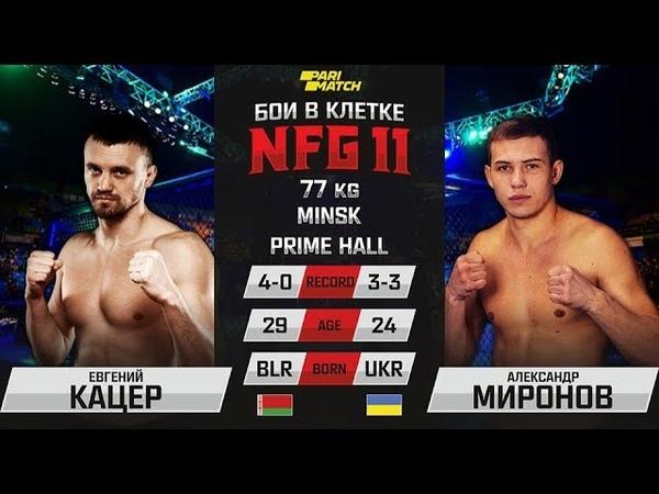 SLT FN Евгений Кацер vs Александр Миронов г.Минск NFG11